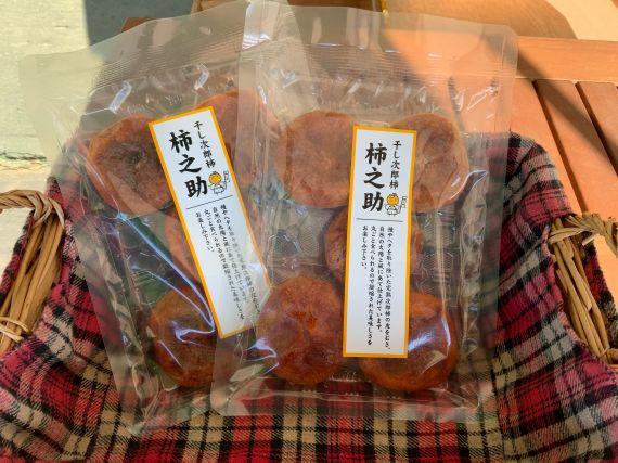 浜松 次郎柿 干し柿 柿之助